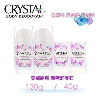 【健康小舖】現貨 夏季必備 Crystal Body 礦鹽消臭石 除臭石 消臭劑 120g (非體香劑)