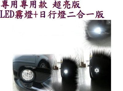 (柚子車舖) HONDA 2017-2019 HRV LED 霧燈 晝行燈 日行燈 drl 二合一功能 台製品 a