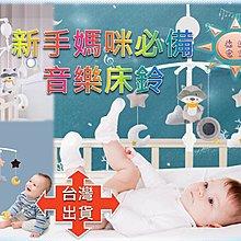 [現貨在台 台灣出貨]新手媽咪必備 嬰幼兒床鈴 音樂玩具 0-18個月音樂床頭鈴 寶寶安撫玩具 嬰兒床鈴 旋轉床掛 外貿
