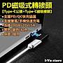 【24H出貨】『現貨』筆電PD彎頭磁吸式轉接頭...