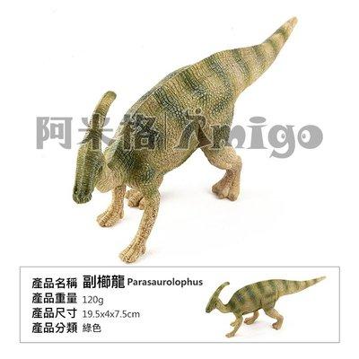阿米格Amigo│副櫛龍 綠色 恐龍 侏羅紀世界 仿真動物模型 科教 教學 公仔 擺設 玩具 兒童 幼兒 禮物
