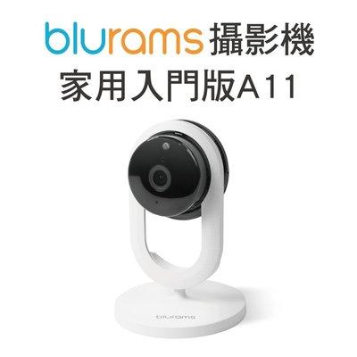 Blurams攝影機 家用入門版A11(監視器)