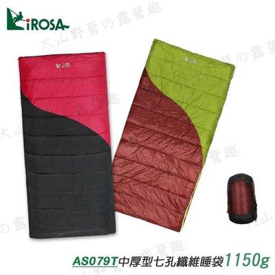 【大山野營】送內套 Lirosa 吉諾佳 AS079T 英威達七孔纖維睡袋(長方形組合式) 5度 1150g 保暖睡袋
