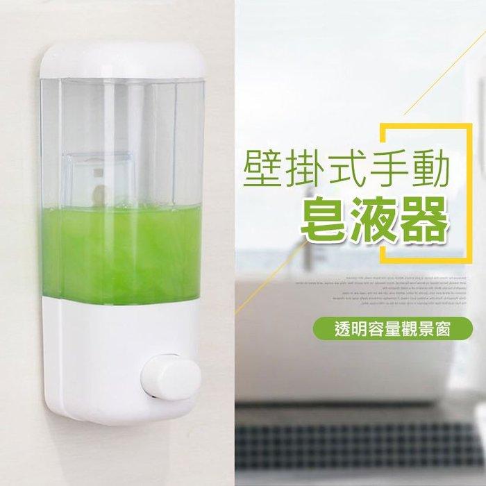 給皂機 單孔壁掛式給皂機 手壓式洗手液 單頭皂液器