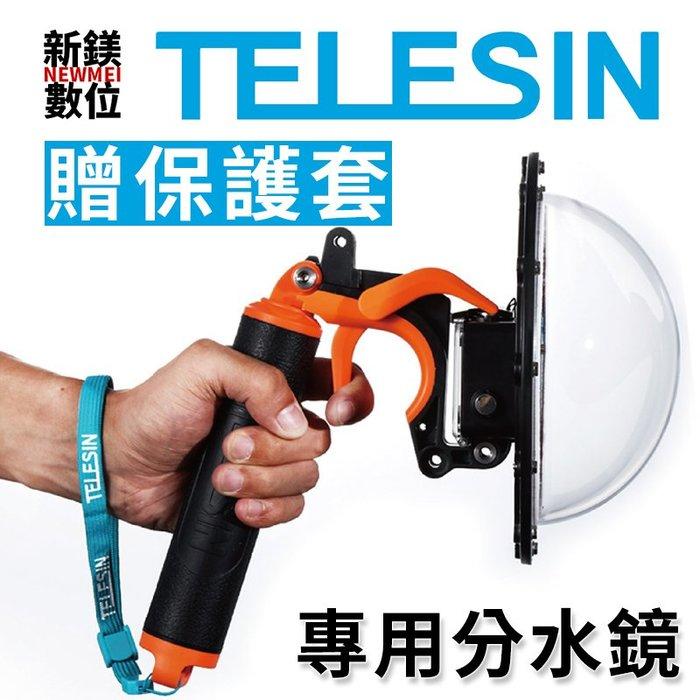 【新鎂-詢問另有優惠】TELESIN 副廠配件 DOME 分水鏡 適用HERO 5 6 7 #GP-DMP-T05