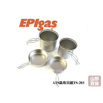 【山野賣客】EPIgas ATS鈦炊具組 雙夾把手/2鍋2蓋/397g TS-203