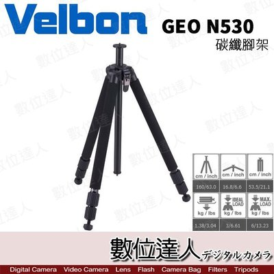 【數位達人】Velbon 金鐘 GEO N530 碳纖腳架 N 530 含3-WAY POCHETTE 多功能腳架便攜套