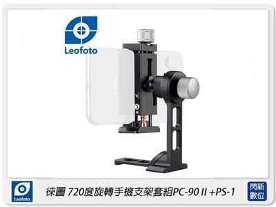 ☆閃新☆Leofoto 徠圖 720度旋轉 手機支架套組 PC-90Ⅱ+PS-1 (PC90 II+PS1)