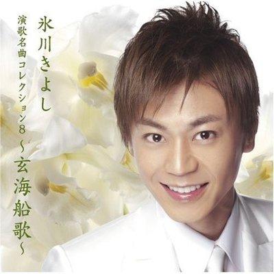 *代購 冰川清 演歌名曲コレクション8~玄海船歌~ (日本版CD)