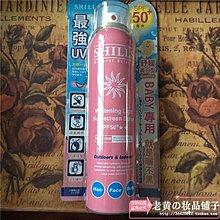平價彩妝臺灣SHILLS舒兒絲清爽美白防曬噴霧溫和舒緩冰鎮不油膩3色SPF50