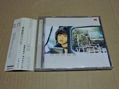原版二手 CD 黎瑞恩-秘密(有側標)