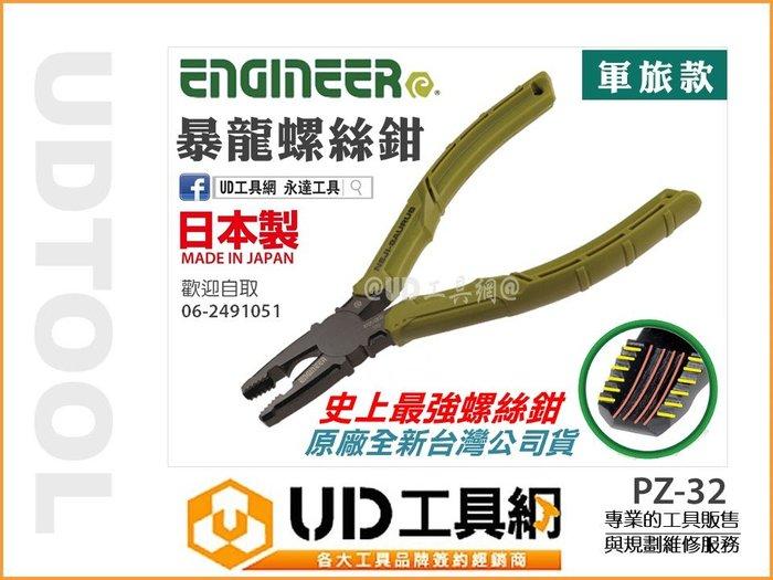 @UD工具網@ 日本製 軍旅款 JS 暴龍螺絲鉗 PZ-32 暴龍鉗 鋼絲鉗 鋼絲剪 老虎鉗 超越K牌 ENGINEER