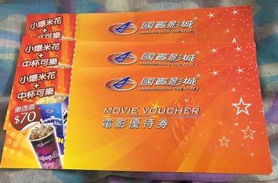 ~尋寶曲~全台國賓影城可用電影票逾期票(面額220元),補現場差額可使用