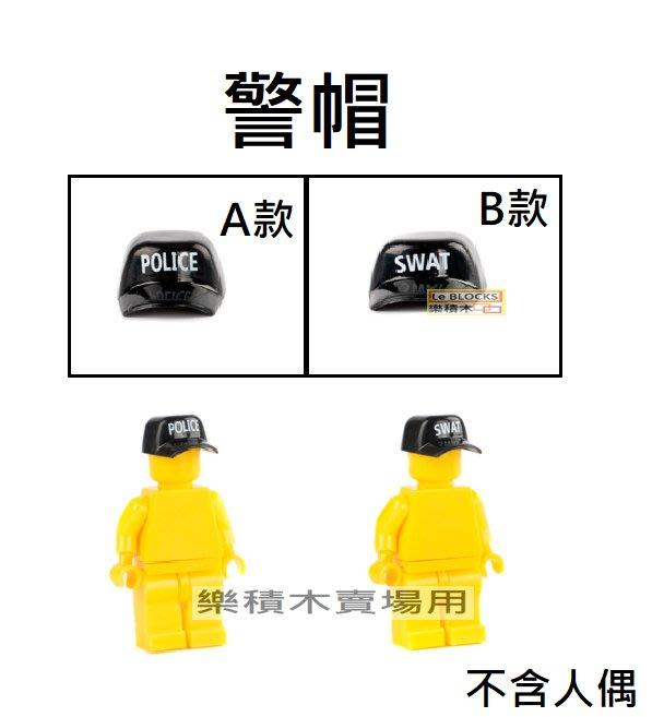 樂積木【即將到貨】第三方 警帽 兩款任選 袋裝 LEGO相容 坦克 軍事 積木 二戰 德軍 反恐 警察 特警 特戰