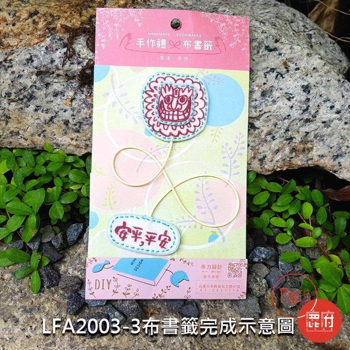 《DIY文創小物》 手作禮 布書籤DIY材料包 【鹿府文創 LFA2003-3】