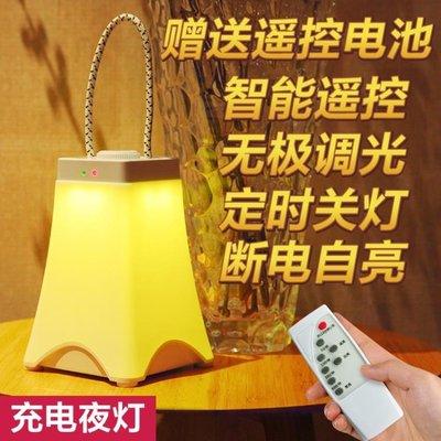 創意七彩充電小夜燈臥室床頭喂奶寶寶睡眠不插電無線遙控睡覺臺燈