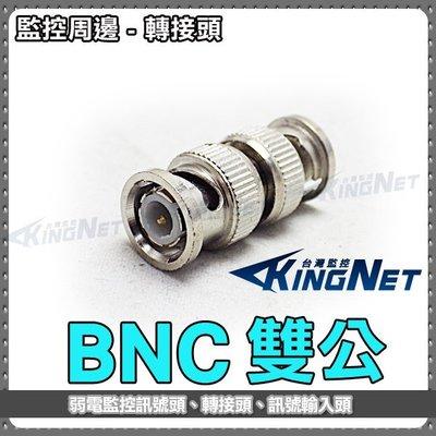 BNC雙公 - 監視器 攝影機 轉接頭 監控主機 同軸電纜 懶人線 訊號頭 影像訊號 麥克風 聲音 喇叭 電視線