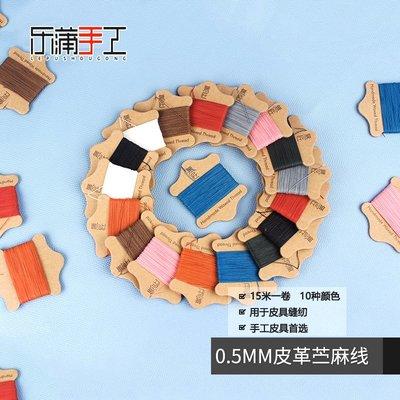 聚吉小屋 #532皮革麻線 手縫皮具亞麻線 非滌淪高級手工法線 0.5MM圓蠟線