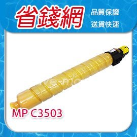 理光 RICOH 黃色原廠相容碳粉匣 影印機粉 台灣晶片 適 RICOH Aficio MP C3503/MPC3503