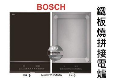 【BS】德國BOSCH博世鐵板燒拼接爐PKY475N14W公司貨電爐