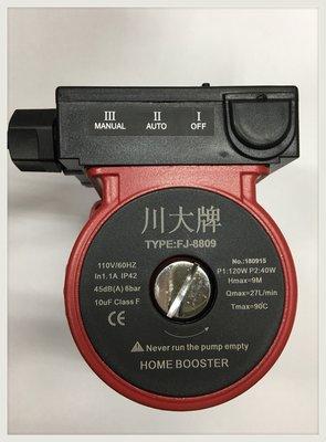 【川大泵浦】川大牌FJ-8809熱水器專用加壓馬達。熱水穩壓機。非葛蘭富 UPA-15* 免運費