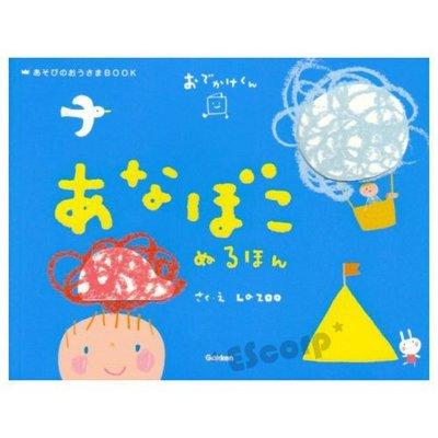 *EScorp* 日本 Gakken 洞洞塗鴉本 遊戲書 繪圖本 $285元