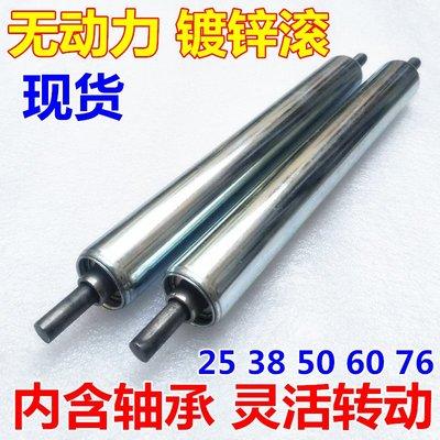 (臺*灣)50mm鍍鋅無動力滾筒傳送滾筒輸送帶托輥流水線滾軸輥筒滑輪滾輪