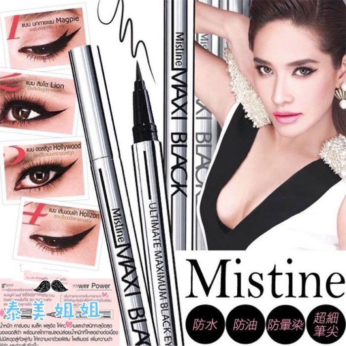 ☆真品特賣☆泰國製 泰國美妝第一品牌 Mistine 極致黑眼線液 眼線筆
