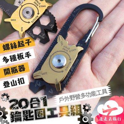 走走去旅行99750【FF019】20合1多功能鑰匙圈工具組 五金工具 開瓶器 拔釘器 登山扣 戶外野營工具