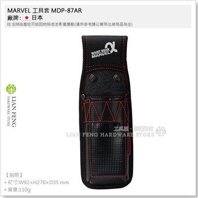 【工具屋】*含稅* MARVEL 工具套 MDP-87AR 省力型壓著鉗套 鉗子套 工具 收納袋 工具套 工具袋 鉗套