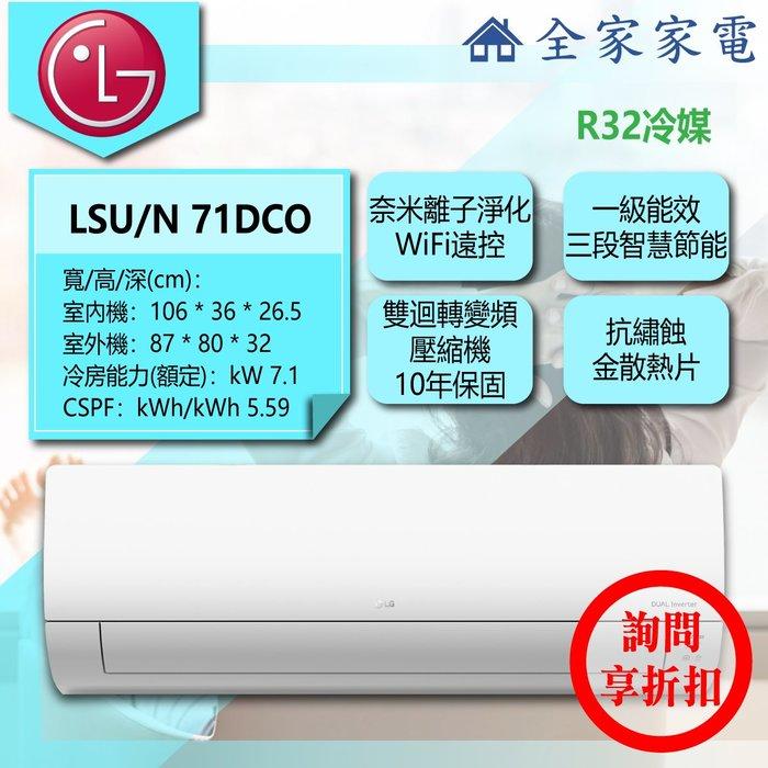 【問享折扣】LG 冷氣/空調 LSU71DCO + LSN71DCO【全家家電】旗艦單冷(10~12坪適用)