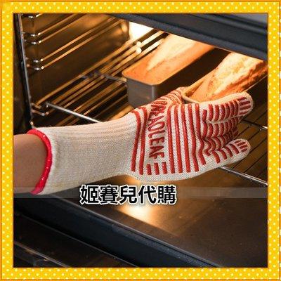 (一對)微波爐手套烤箱手套耐高溫220度加長加厚隔熱手套五指手套精工烤箱國際好先生焙雅客正大小林士邦鉅聖三能巧克力翻糖蛋