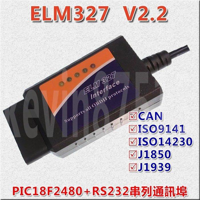 最新版 ELM327 V2.2 OBD2 汽車診斷 RS232 Ford Focus Kuga