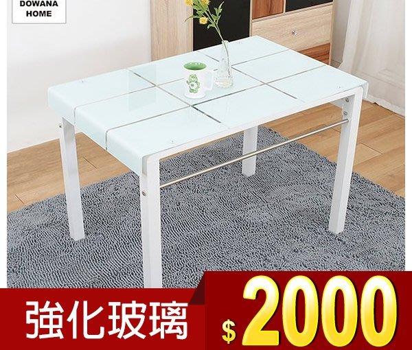 【新品超值價】亞當彎玻長方餐桌-二色-DT-402 【多瓦娜】