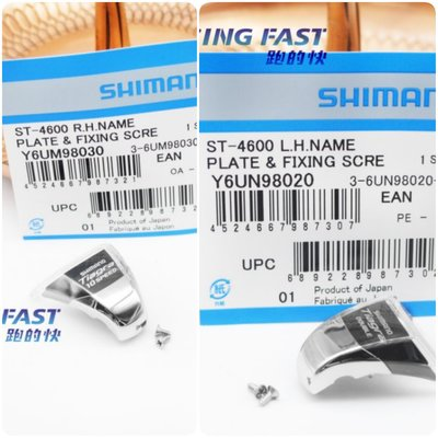 SHIMANO ST-4600 左邊/右邊 變把上蓋 Y6UN98020/Y6UM98030 指甲蓋 ☆跑的快☆