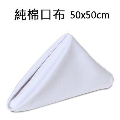 【無敵餐具】純棉口布-50x50cm(...