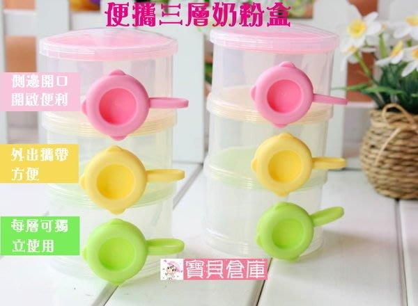 寶貝倉庫~便攜式三層奶粉盒 -嬰兒奶粉格-彩色外攜抽屜式奶粉盒-零食收納盒-外出攜帶方便