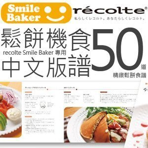公司貨【Recolte日本麗克特】Smile Baker鬆餅機(RSM-1)專用50道精緻鬆餅食譜(中文版)RSM-RC