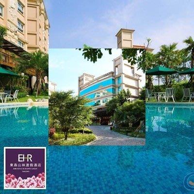 《小樂愛旅遊》東森山林渡假酒店~2021平旺日標準雙人客房~含2客早餐$3168元