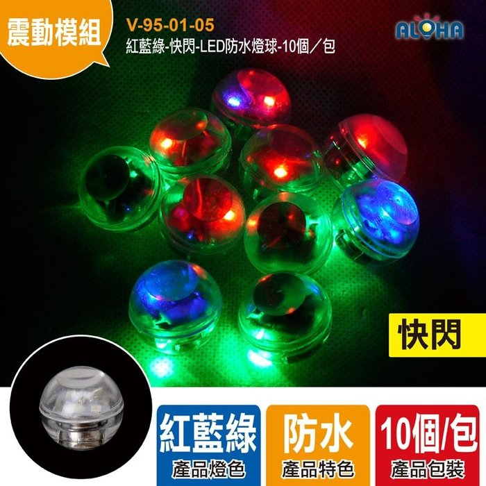 DIY震動發光LED燈【V-95-01-05】紅藍綠-快閃-LED防水燈球(10個/包)  燈籠元宵燈會 DIY組裝