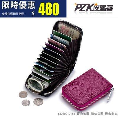 〖皮藏客〗NLY 5PZK JP 599 時尚多功能豎款風琴卡包女士創意個性牛皮多卡位男士拉鏈卡片包套