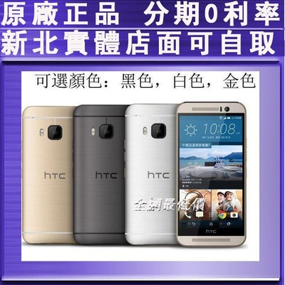 分期0利率  送鋼化膜 HTC One M9+ 32G LTE 4G上網 2000萬照相 3G RAM  福利機 新北市