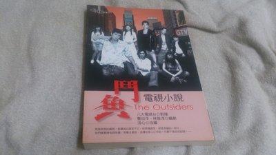 鬥魚電視小說  洛心改編