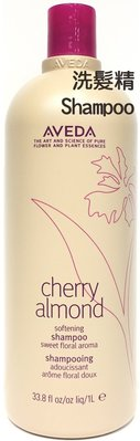 ※【魔法美妝】AVEDA甜馨洗髮乳1000ml Cherry Almond Softening Shampoo