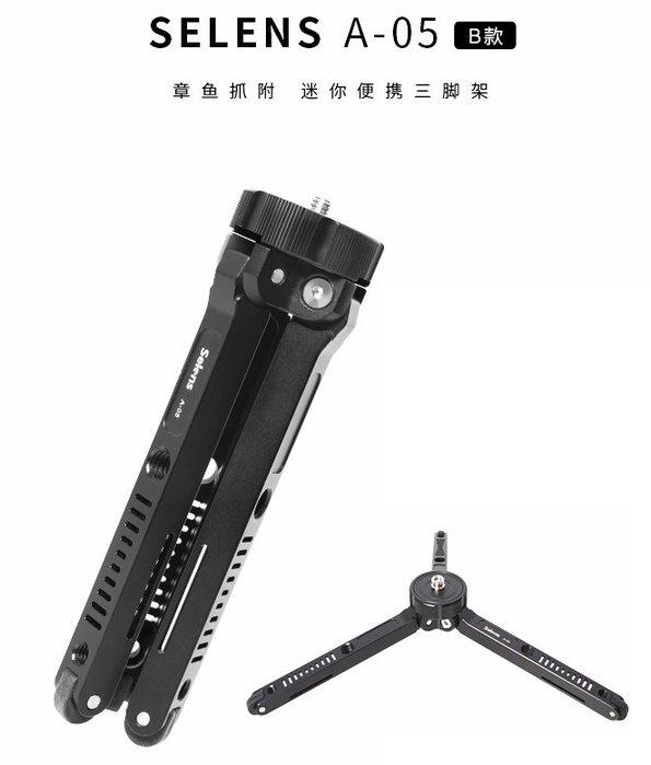 呈現攝影-Selens A-05 低角度架+章魚綁帶x3 桌上型 直播 三腳架  鋁合金 拍倒影 高5~13cm
