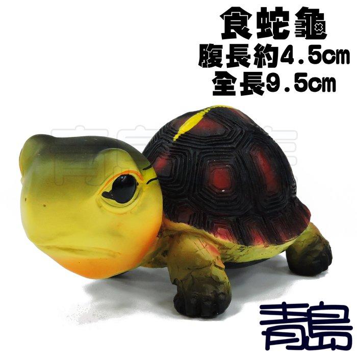 YU。。。青島水族。。。TQ-10手工原創 仿真陸龜模型 3D擬真模型 陸龜公仔 烏龜箱龜 黃緣閉合龜==Q版/食蛇龜