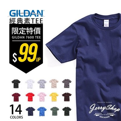 多件優惠 JerryShop【GGD0001】GILDAN 76000素面圓筒T 美國棉 白T 素T 團購 (黑白灰)