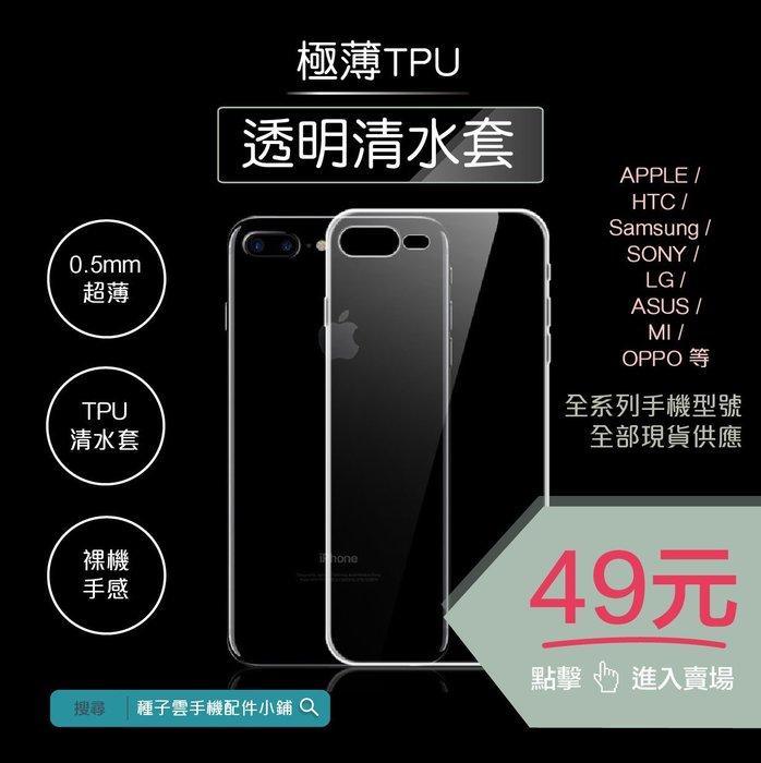 iPhone X 8 7 6s Plus U11 Note8 Zenfone 4 TPU超薄 透明 隱形 保護 清水套
