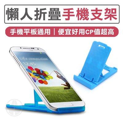 [現貨] 懶人摺疊支架 手機支架 支架 台灣公司附發票 便攜 輕便 手機 平板 贈品 禮品 禮物 URS 【GH032】