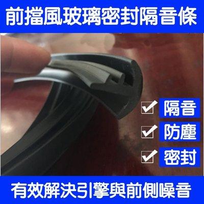 前擋風玻璃中控台儀表台密封膠條 防塵 降噪 隔音條通用款-久岩汽車精品